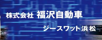 株式会社福沢自動車・ジースワット浜松